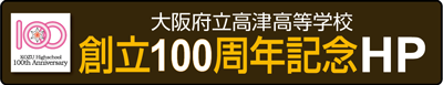 創立100周年記念サイト
